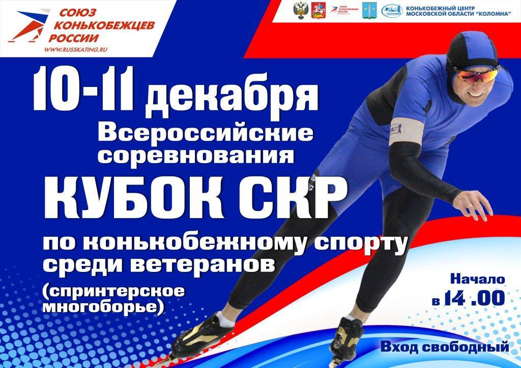 Медицинская справка с допуском к конькобежному спорту Справка-вызов на сессию Ясенево